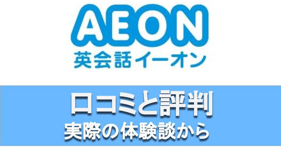 AEON(イーオン)の 口コミは? 実際に効果が出た人の評判と効果的な使い方