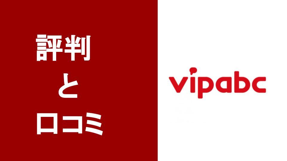 【辛口】vipabcを徹底解剖!口コミ・効果・料金・無料体験の方法までTOEICフルスコアラーが解説
