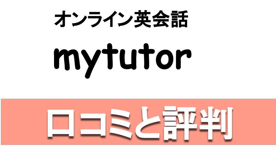 mytutorの評判・口コミ 実際の体験談とおすすめできるh