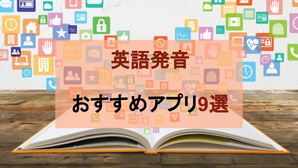 【英語の発音学習アプリ】バイリンガルが実際に試したおすすめ9選!