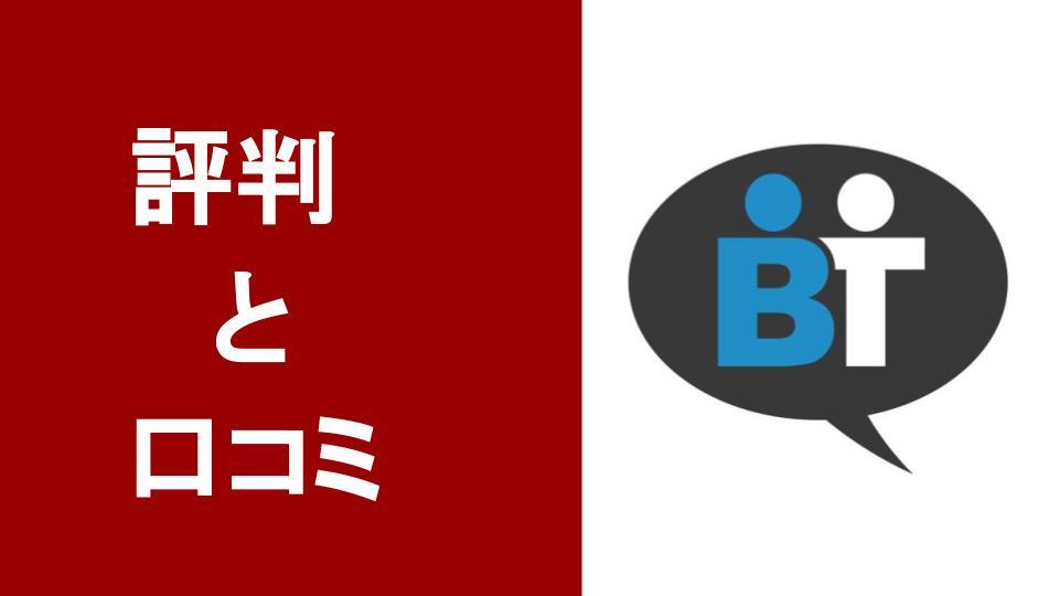 ベストティーチャーの口コミと評判 TOEICフルスコアラーが特徴・メリットを解説!