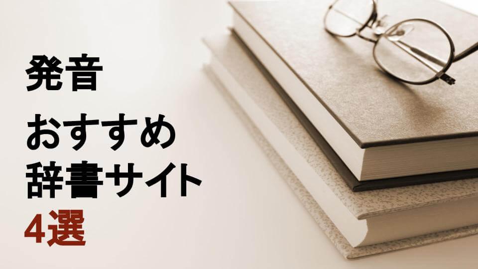 英語の発音を確認するためのおすすめの辞書サイト4選