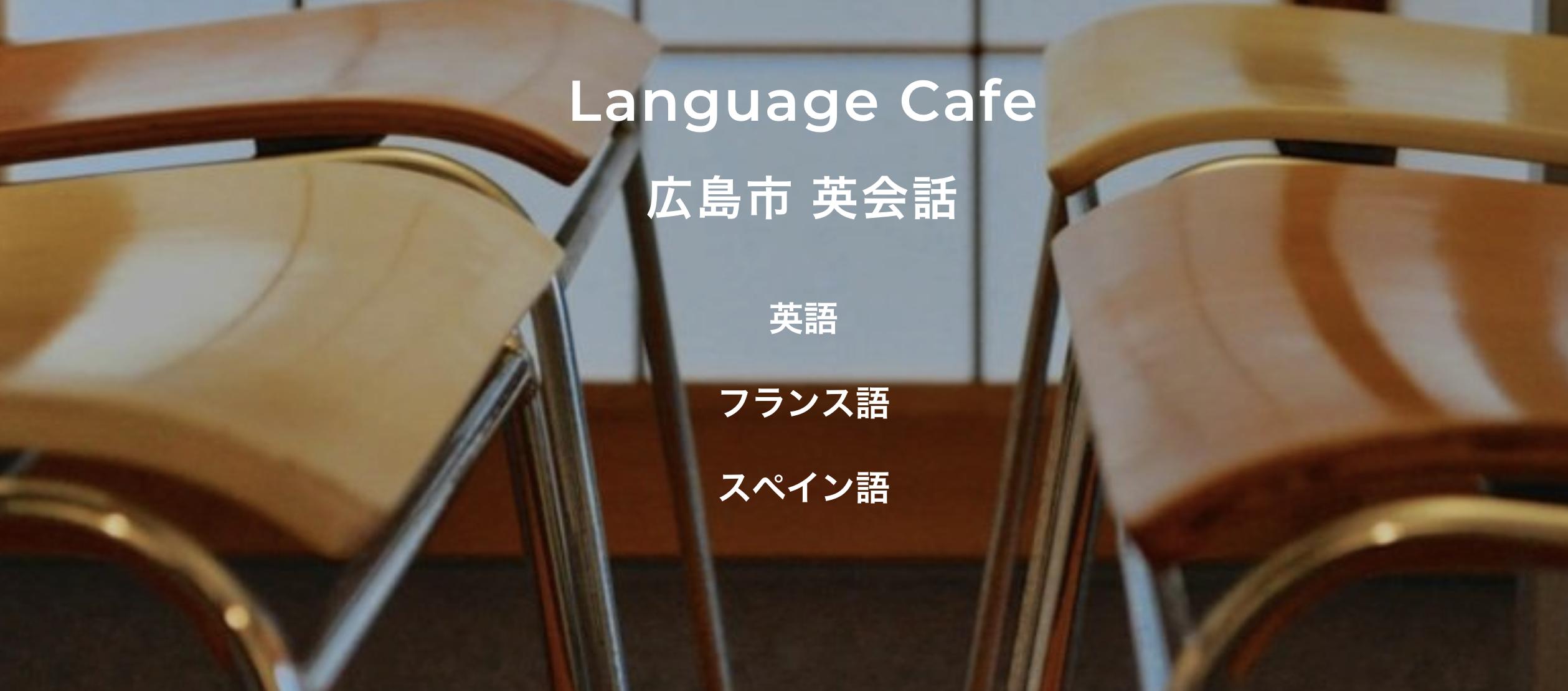 【目的別】広島のおすすめ英会話スクール11選