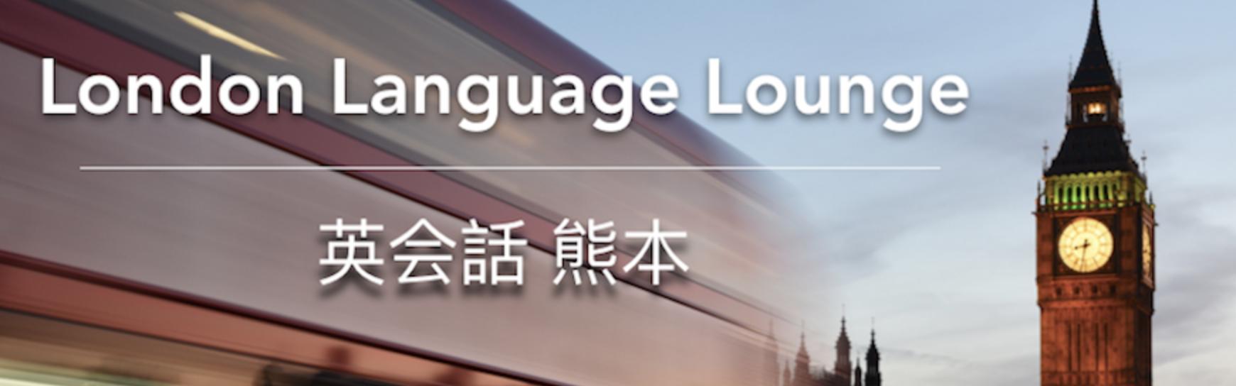 【目的別】熊本のおすすめ英会話スクール11選 初心者むけからビジネス英語まで