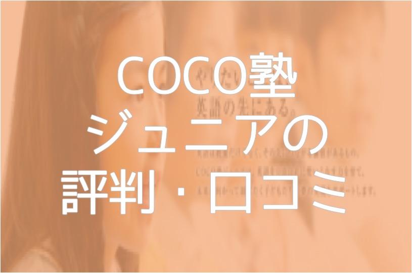 【COCO塾ジュニア】どんな人におすすめ?特徴と評判・口コミ