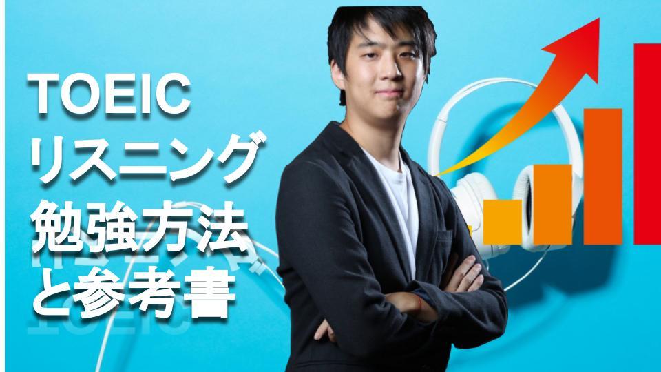 【TOEIC】リスニング参考書8選 初心者がスコアをあげる勉強方法