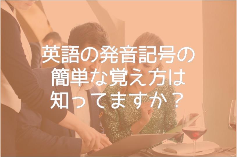 英語の発音記号の簡単な覚え方は知ってますか?