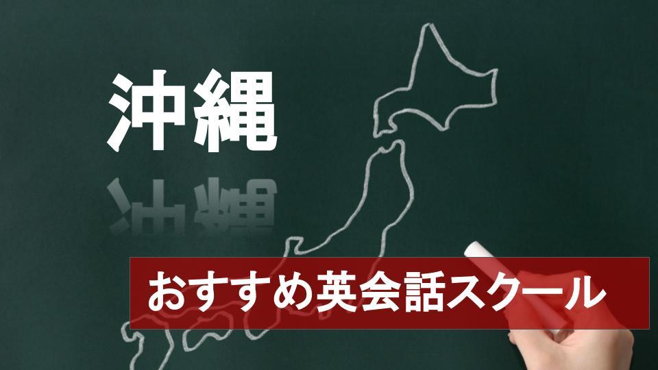 【ジャンル別】沖縄英会話スクール12選 厳しさや料金など詳しく解説!