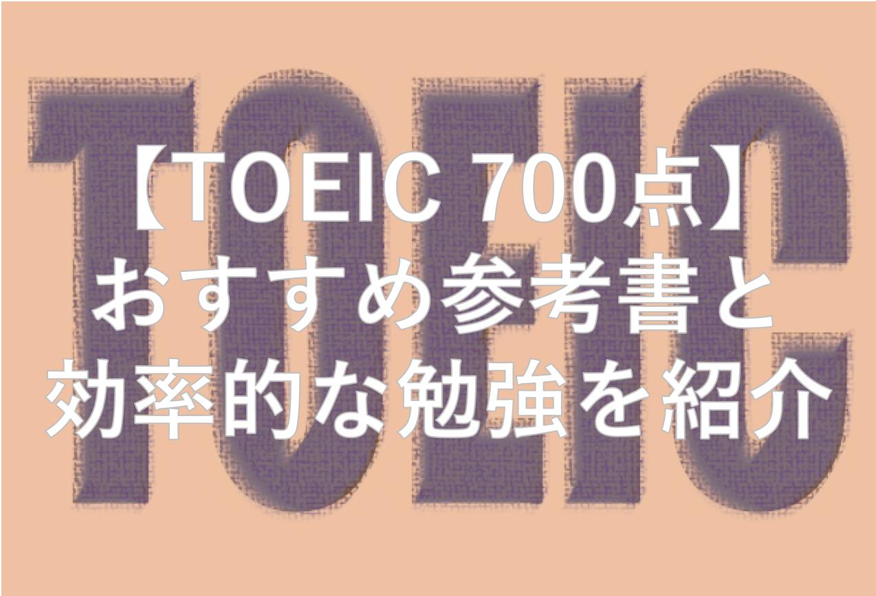【TOEIC700点】達成する為のおすすめ参考書と効率的な勉強を紹介
