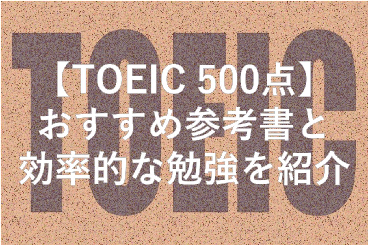 【TOEIC500点】達成する為のおすすめ参考書8選と効率的な勉強法