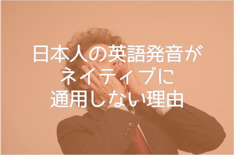 日本人の英語発音がネイティブに通用しない理由