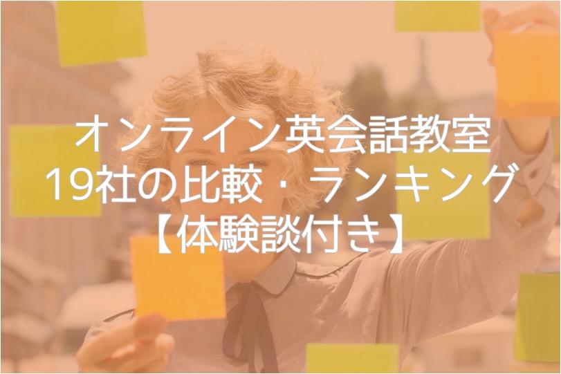 オンライン英会話教室19社の比較・ランキング【体験談付き】