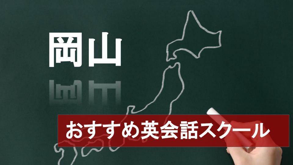 【岡山のおすすめ英会話スクール9選】厳しさや料金など詳しく解説!