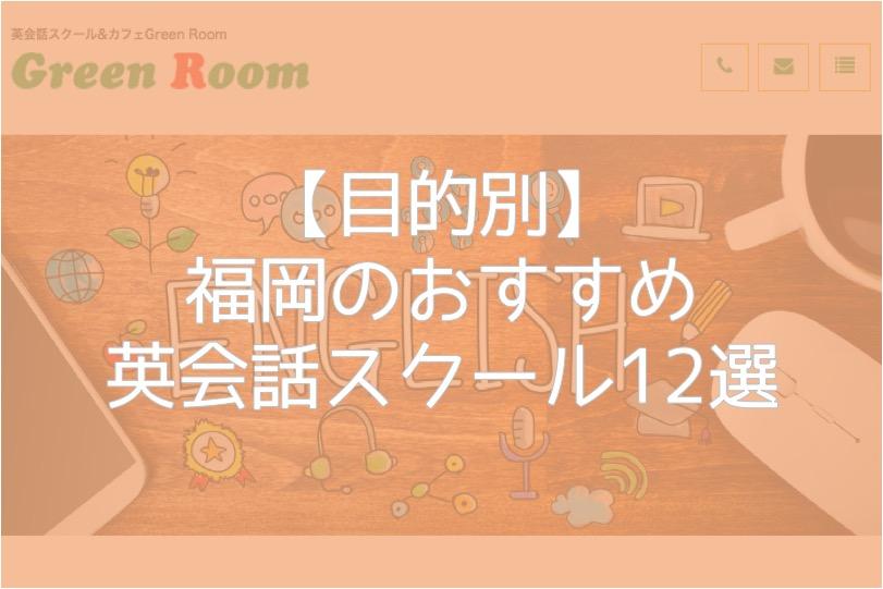 【目的別】福岡のおすすめ英会話スクール12選