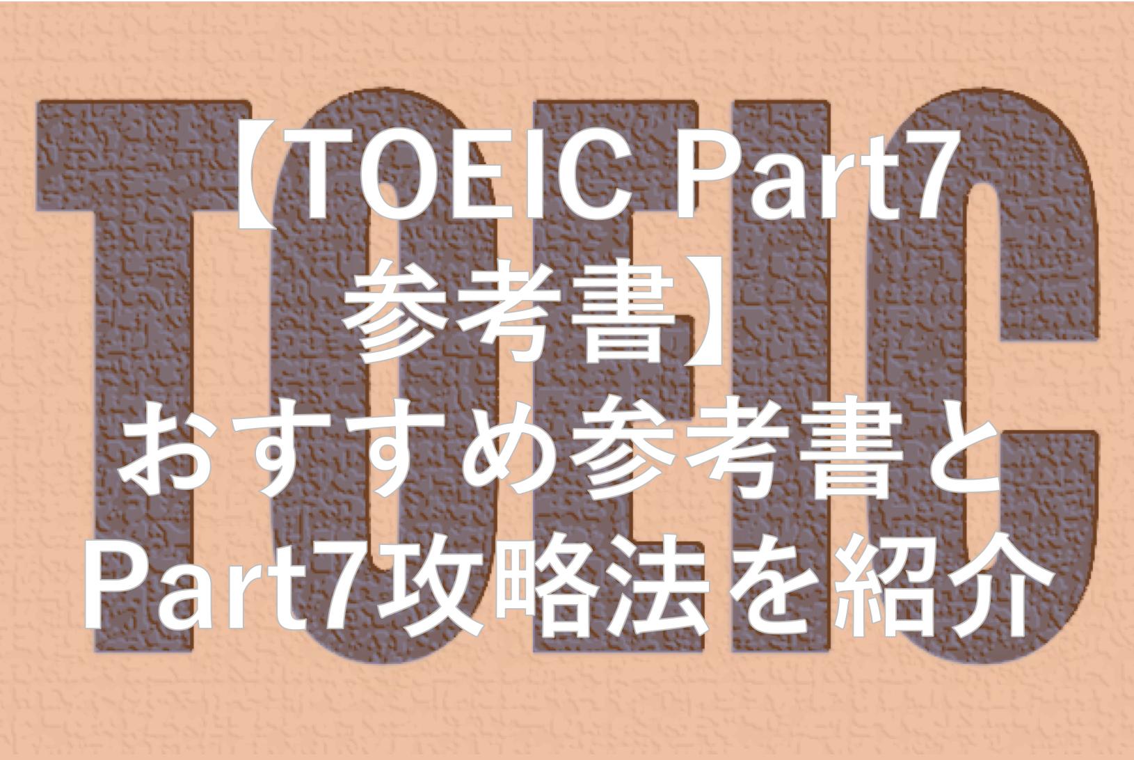 【TOEIC Part7 参考書】おすすめ参考書とPart7の攻略法を紹介