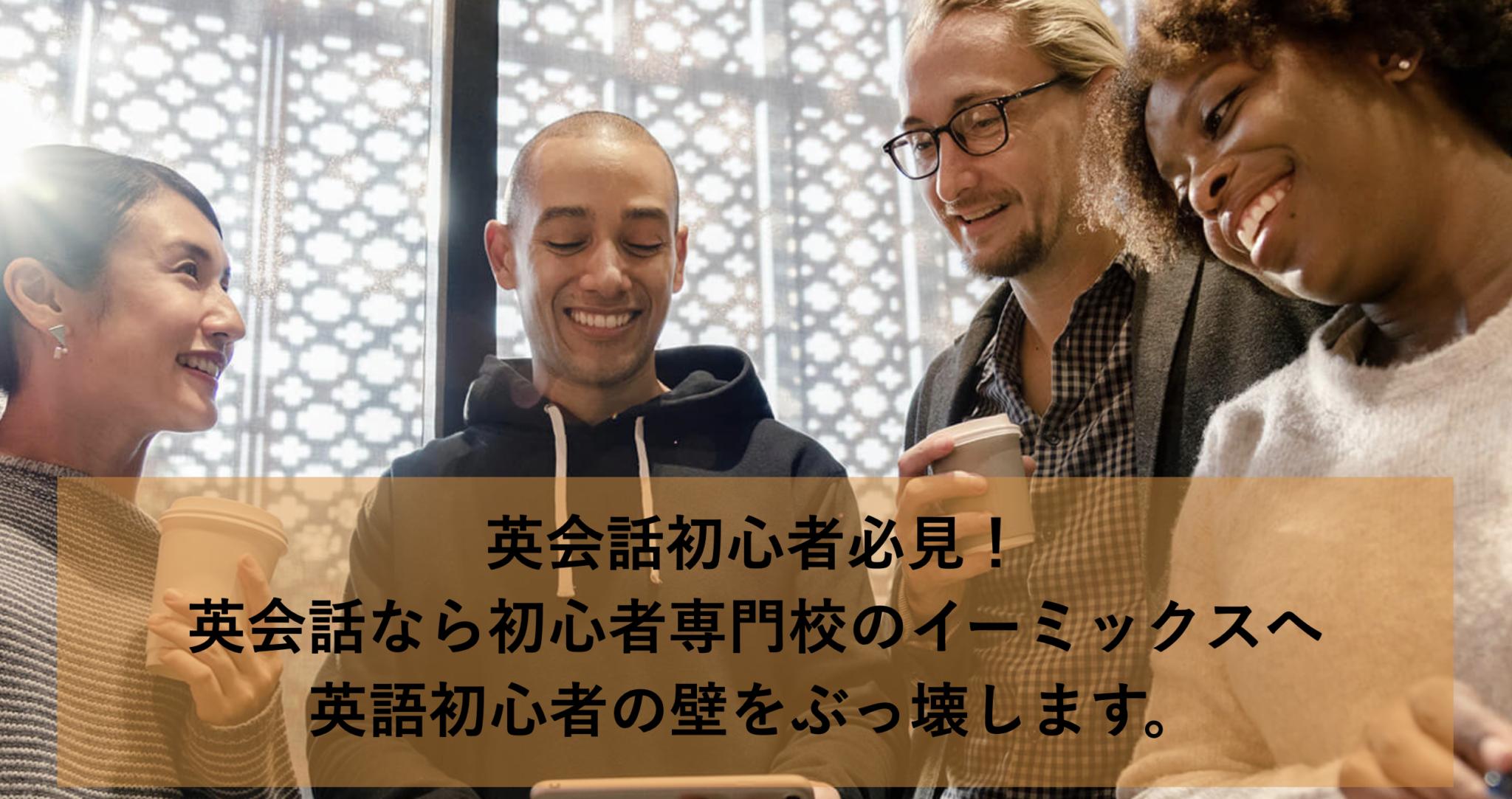 【目的別】千葉のおすすめ英会話スクール10選