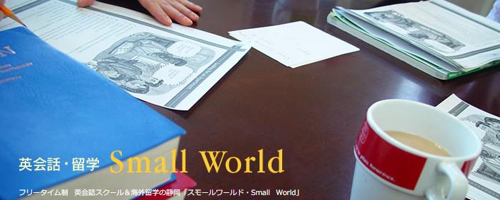 【目的別】静岡のおすすめ英会話スクール8選