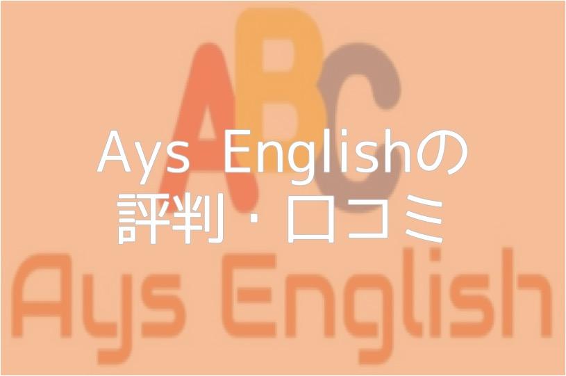 【Ays English】どんな人にオススメ?特徴と評判・口コミ