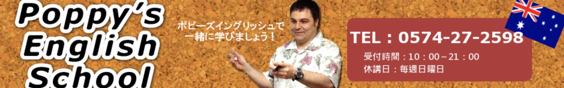 【目的別】岐阜のおすすめ英会話スクール8選