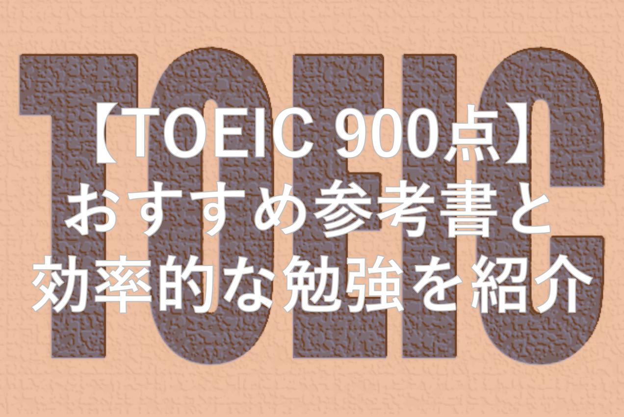 【TOEIC600点】達成する為のおすすめ参考書と効率的な勉強を紹介