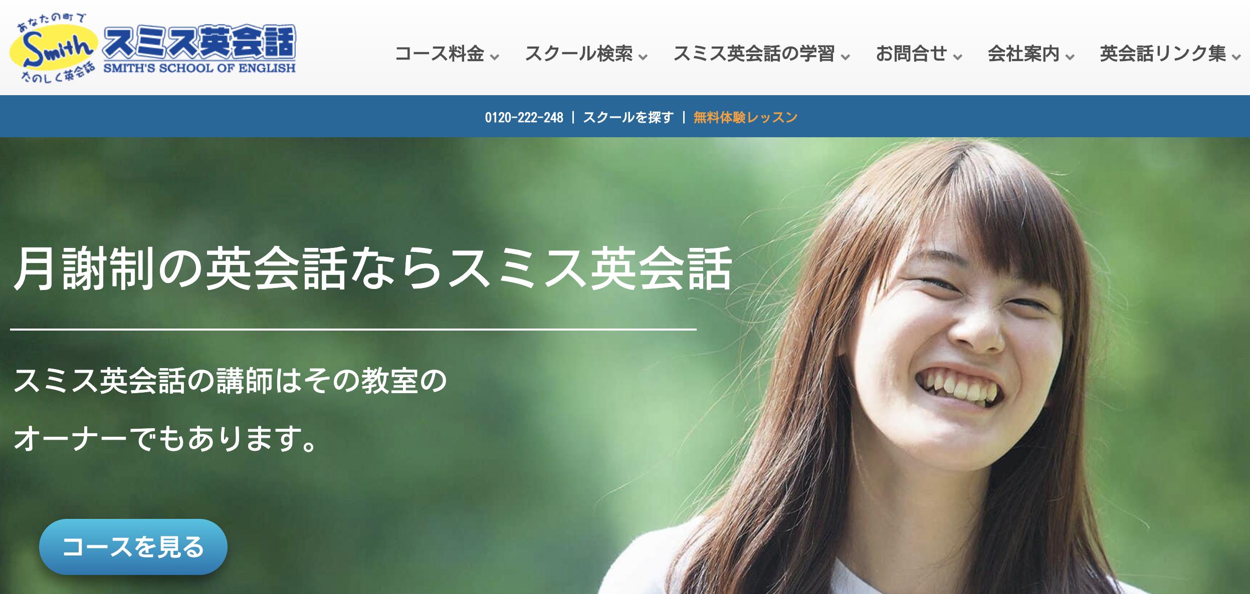 【目的別】島根のおすすめ英会話スクール8選