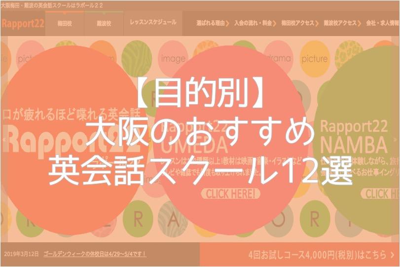 【目的別】大阪のおすすめ英会話スクール12選