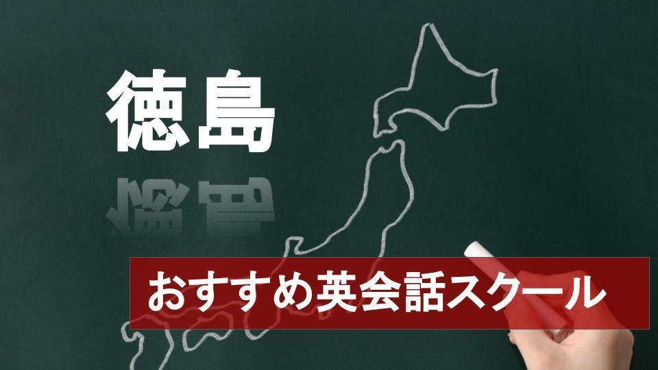 【徳島のおすすめ英会話スクール11選】厳しさや料金など詳しく解説!