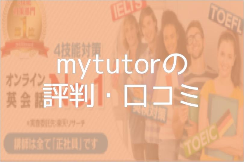 mytutorの評判・口コミ