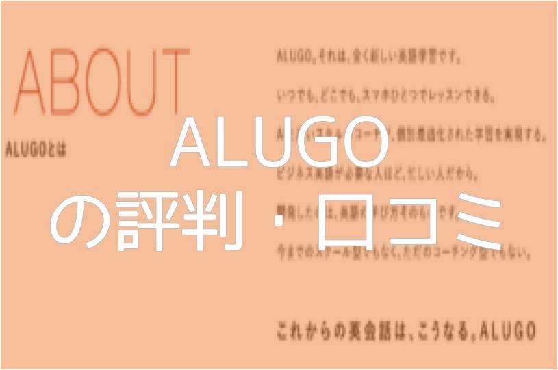 【ALUGO】評判・口コミまとめ どんな人におすすめ? 料金やシステムの特徴など
