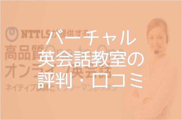 【バーチャル英会話教室】評判・口コミ どんな人におすすめ?【料金表】
