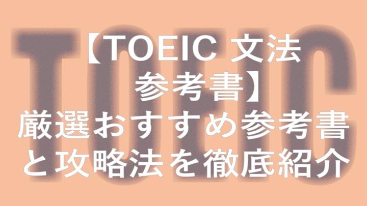 【TOEIC 文法 参考書】厳選おすすめ参考書と攻略法を徹底紹介