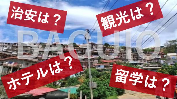 【フィリピン・バギオ】はどんな場所?留学や観光・ホテル・治安情報