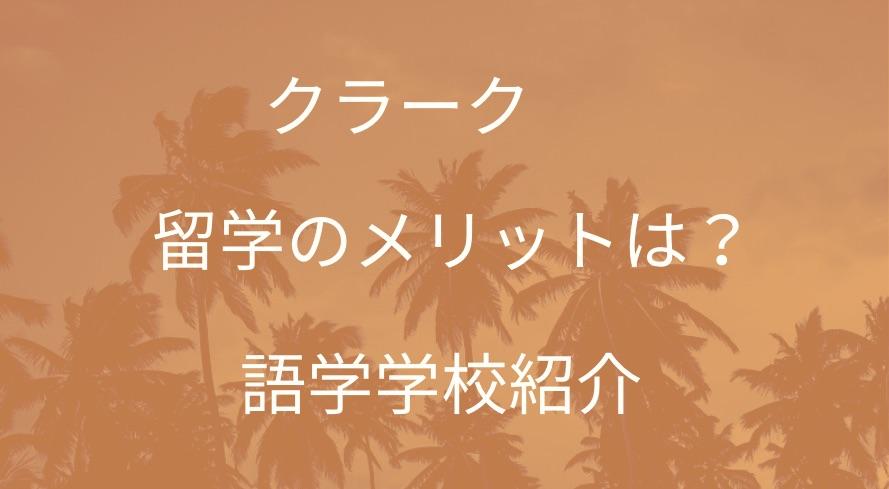 【クラーク留学】4つのメリットと評判と口コミ紹介! 留学費用はいくら?