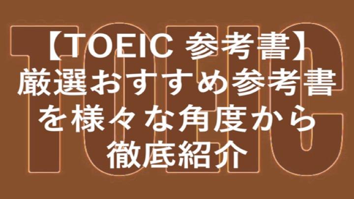 【TOEIC 参考書】おすすめ参考書20冊を様々な角度から徹底紹介!