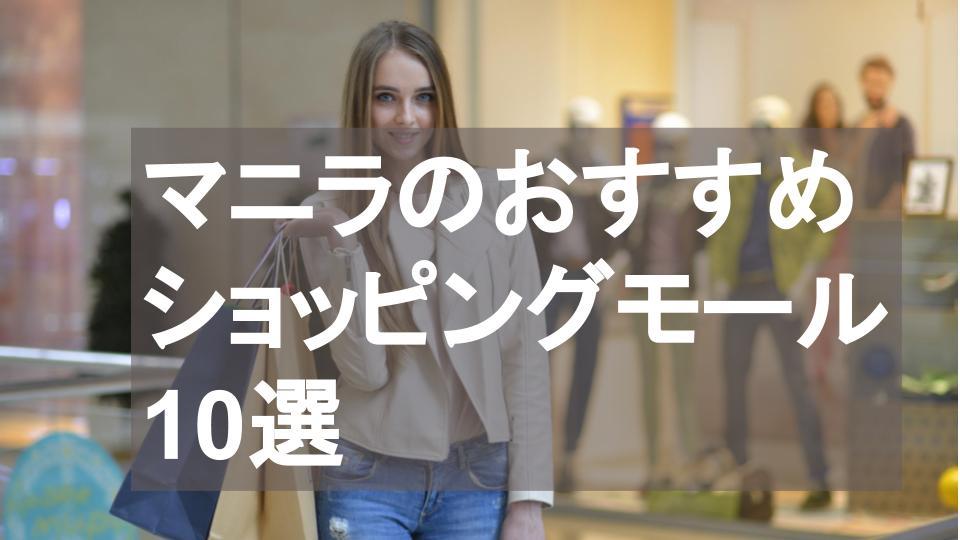 マニラのおすすめショッピングモール9選 絶対に行きたいモールとは?