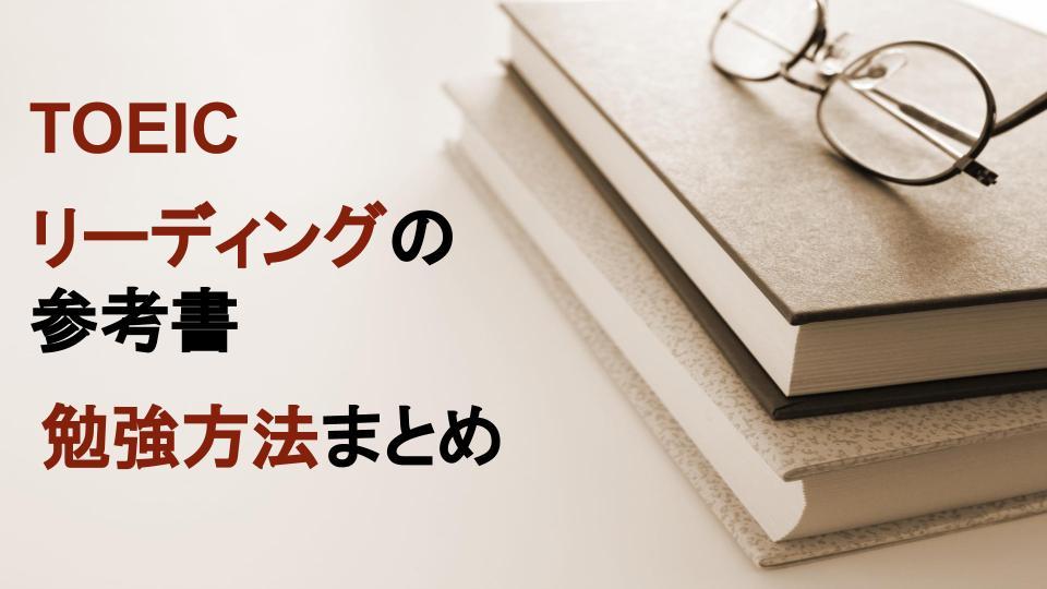 【TOEIC】フルスコアラーが選ぶリーディングのおすすめ参考書14冊