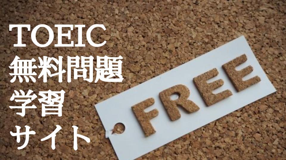【TOEIC 問題集】無料でたくさん問題が解けるおすすめサイト14選