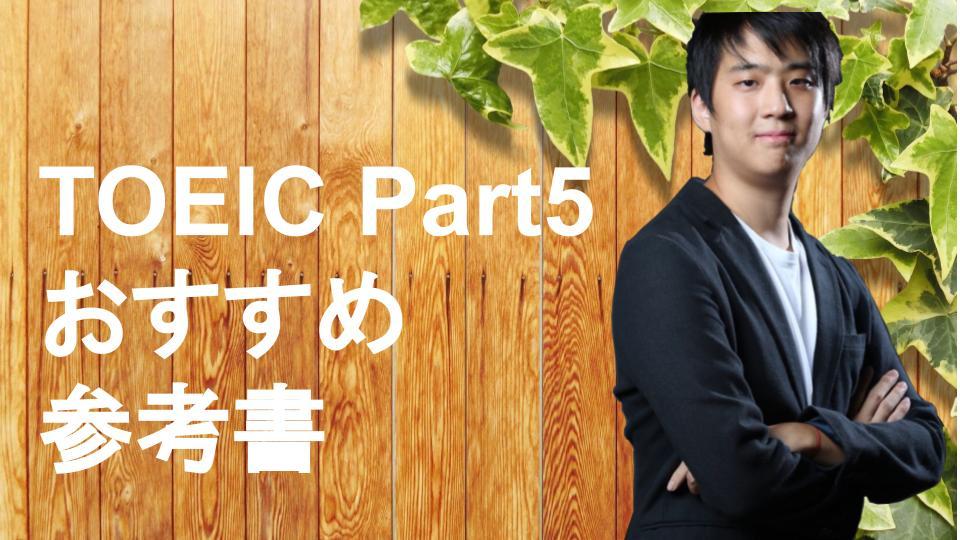 【TOEIC Part5】おすすめ参考書と問題集をTOEICフルスコアラーが厳選!