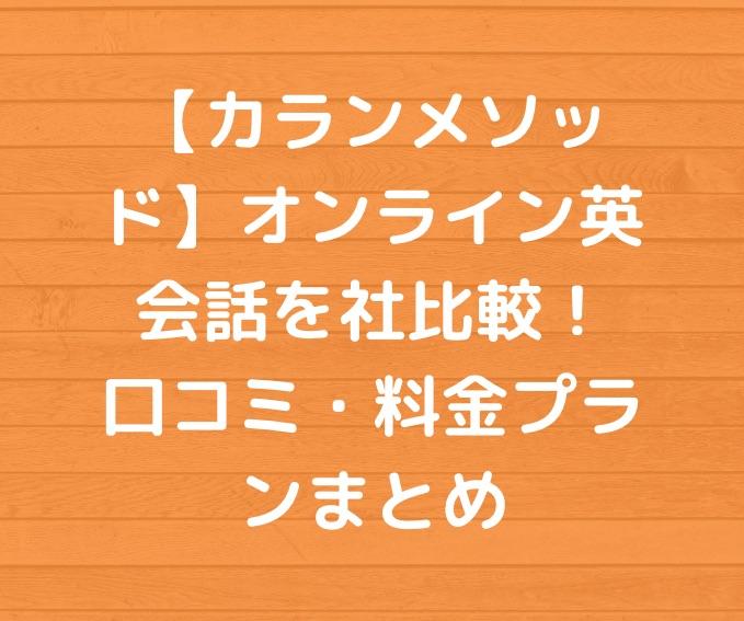 【カランメソッド】オンライン英会話を4社比較! 口コミ・料金プランまとめ