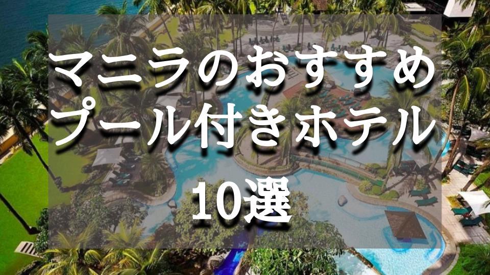 【マニラ】プール付きホテル6選 客室・ホテル設備の紹介と口コミ