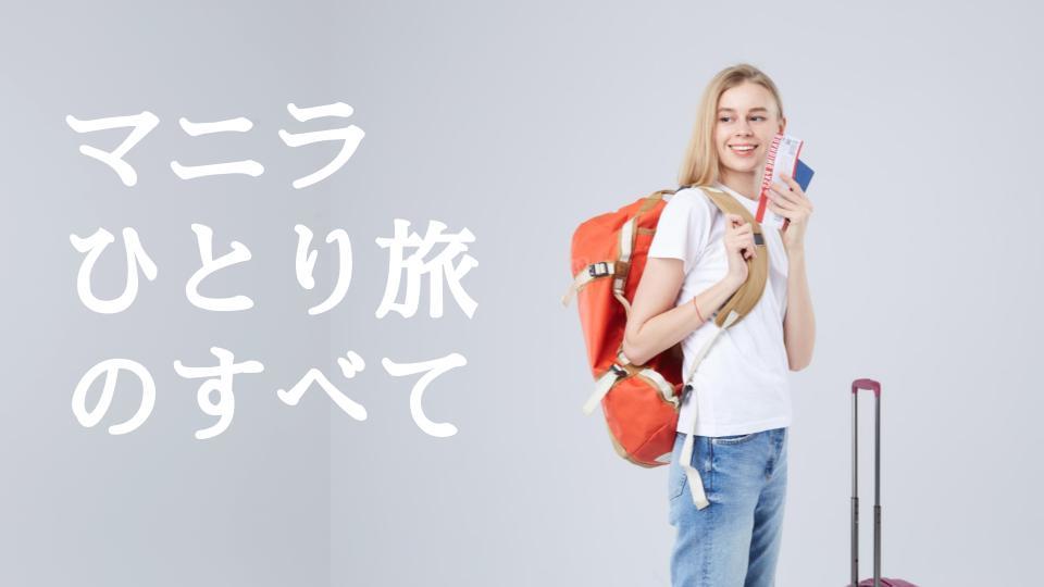 【マニラ一人旅】人気スポットおすすめまとめ マニラの危険エリアと安全エリア