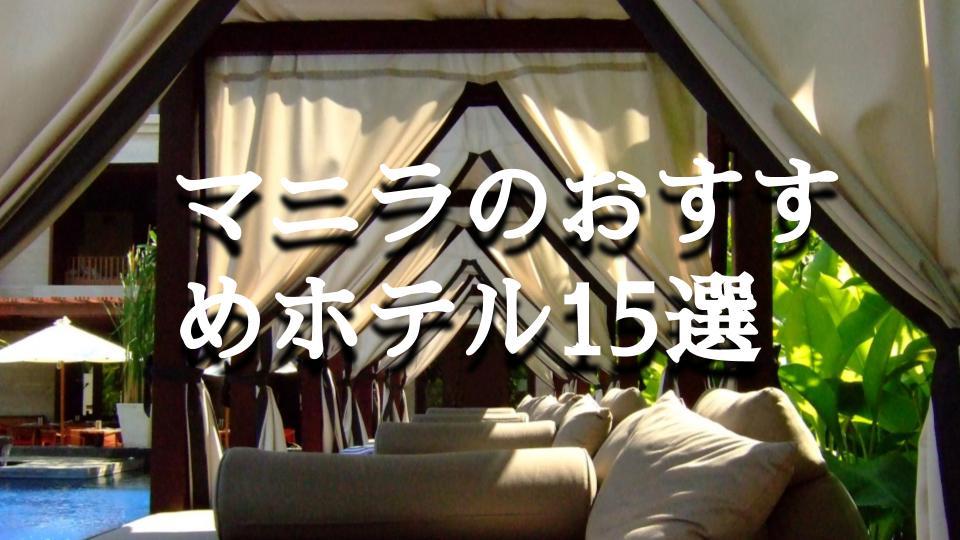 【目的別】マニラのおすすめホテル15選 一度は泊まりたい定番から穴場まで!