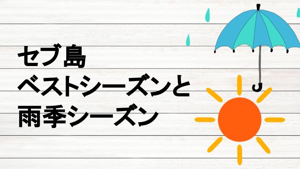 セブ島 上手な雨季の楽しみ方は? 日本とこんなに違う!セブ島の天気の特徴