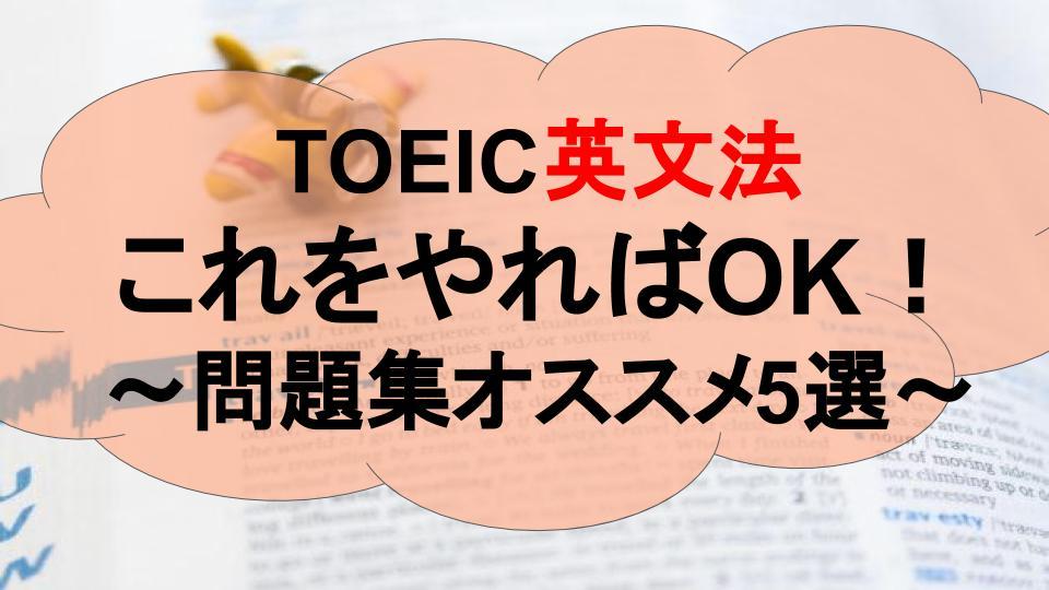 【TOEIC文法の問題集 5選】初心者から上級者まで必見!厳選おすすめ問題集と文法攻略法