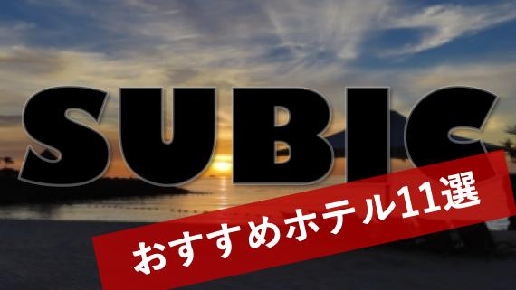 【スービック】おすすめホテル11選 リゾートホテルから格安ホテルまで【口コミあり】