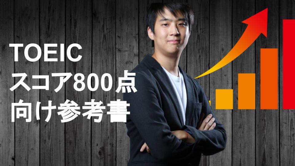 【TOEIC800点】達成する為のおすすめ参考書と効率的な勉強を紹介