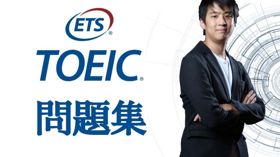 【全5冊】TOEIC新形式対応おすすめ問題集 フルスコアラー直伝!模試の活用法