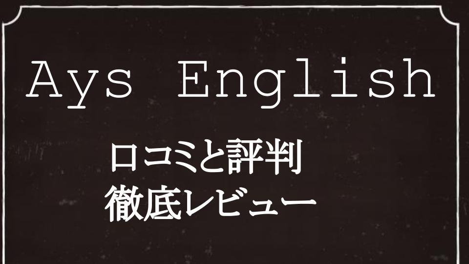 オンライン英会話 Ays English の特徴と評判をTOEICフルスコアラーが解説