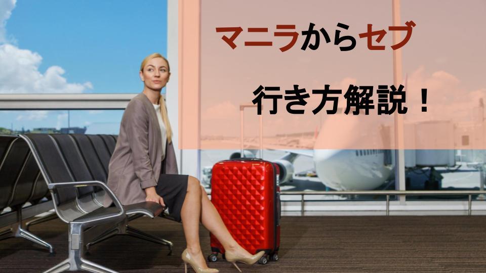 マニラからセブの航空券の買い方と飛行時間・飛行機乗継ぎの注意点