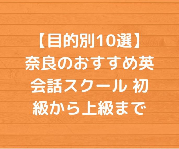 【目的別】奈良のおすすめ英会話スクール10選
